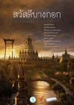 : Sawasdee Bangkok