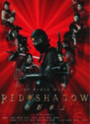 : Red Shadow: Akakage