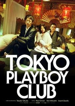 : Tokyo Playboy Club