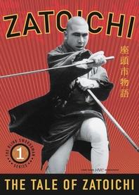 Zatôichi monogatari