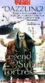 Legenda twierdzy suramijskiej