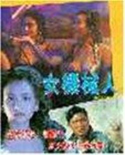 Pictures & Photos from Nu ji xie ren (1991) - IMDb