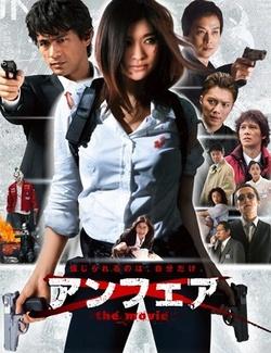 : Anfea: The Movie