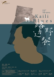 : Kaili Blues