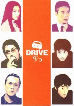 : Drive