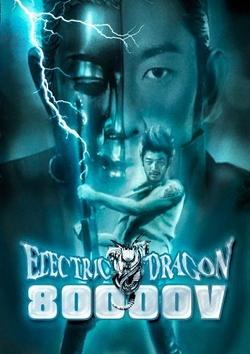 : Electric Dragon 80.000 V