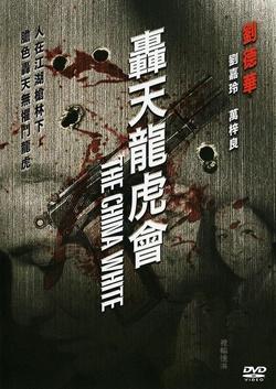 : Gwang tin lung fu wui