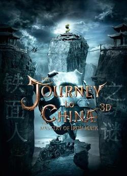 : Viy 2: Journey to China