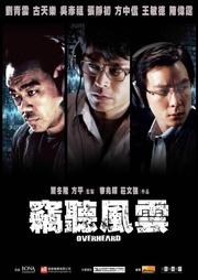 : Qie ting feng yun