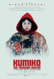 : Kumiko