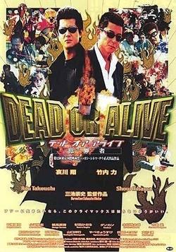 : Dead or Alive: Hanzaisha