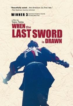 : Ostatni miecz