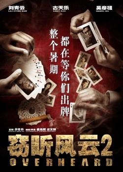 : Sit yan fung wan 2