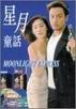 : Sing yuet tung wa