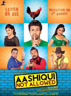: Aashiqui Not Allowed