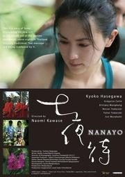 : Nanayomachi