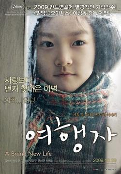 : Yeo-haeng-ja