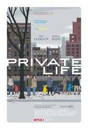 : Życie prywatne