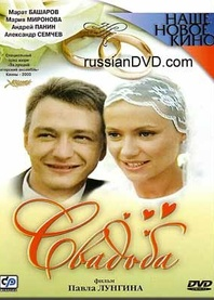 Ślub po rosyjsku