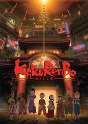 : Kakurenbo: Hide and Seek