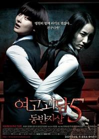 Yeo-go-goi-dam 5 - Dong-ban-ja-sal