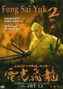 Fong Sai-Yuk II