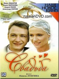 : Ślub po rosyjsku