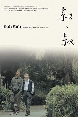 : Suk Suk