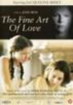 : The Fine Art of Love: Mine Ha-Ha