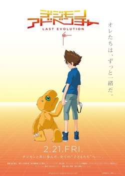: Digimon Adventure: Last Evolution Kizuna