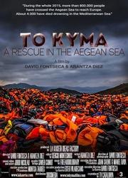 : To Kyma. Rescat al mar Egeu